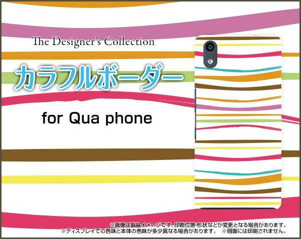 保護フィルム付 Qua phone QZ [KYV44] スマホ カ...