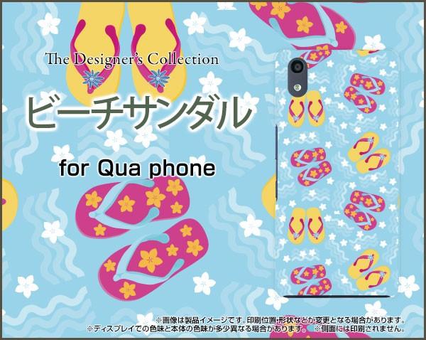 Qua phone QZ [KYV44] スマホ カバー au 夏 人気 ...