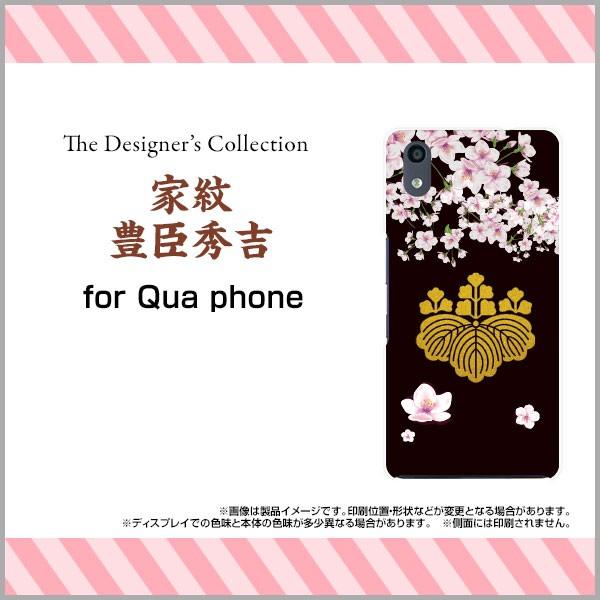 Qua phone QZ [KYV44] スマートフォン カバー au ...