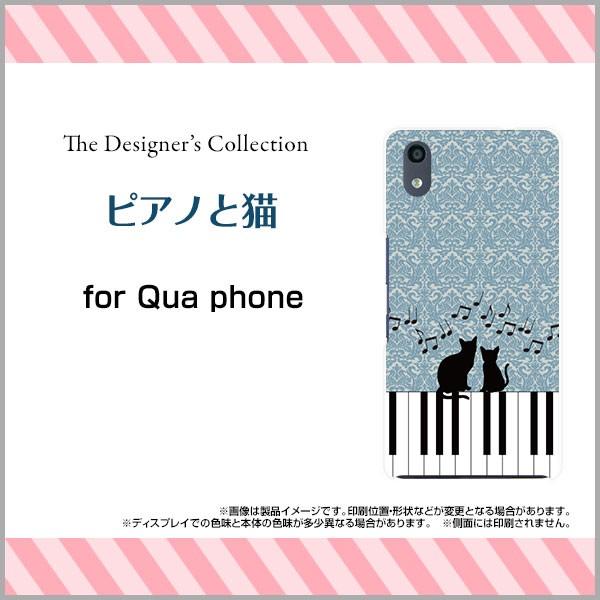 スマホ ケース 保護フィルム付 Qua phone QZ [KYV...