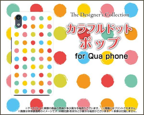 スマホ カバー Qua phone QZ [KYV44] au ドット ...