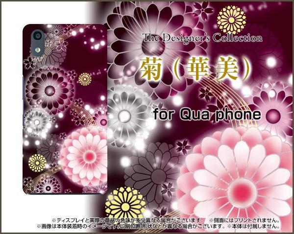 スマホ カバー 保護フィルム付 Qua phone QZ [KYV...