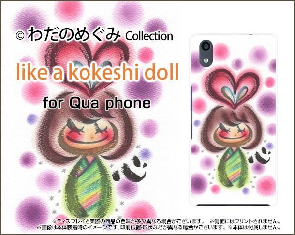 スマートフォン カバー 保護フィルム付 Qua phone...