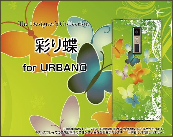 URBANO V04 KYV45 スマホケース ハード TPUソフト...