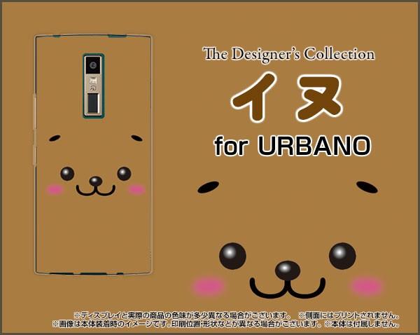 TPU ソフト ケース 保護フィルム付 URBANO V04 KY...