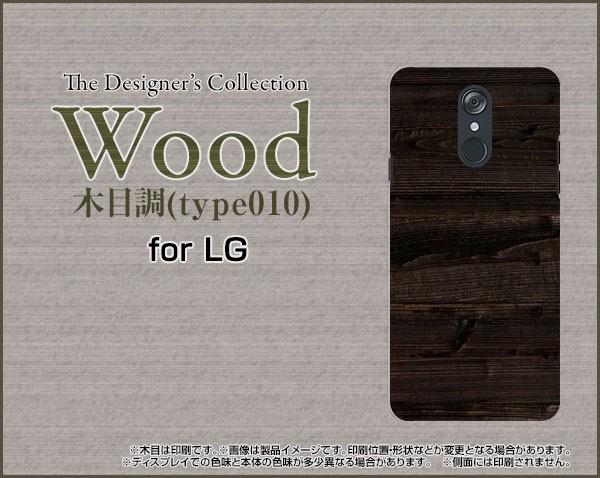 TPU ソフト ケース LG style [L-03K] docomo 木目...