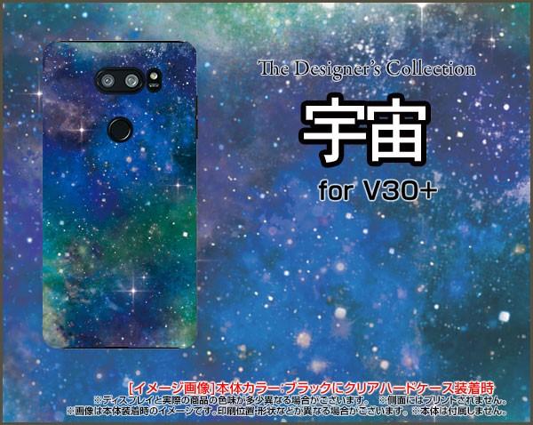 isai V30+ [LGV35] スマホ ケース au 宇宙 雑貨 ...