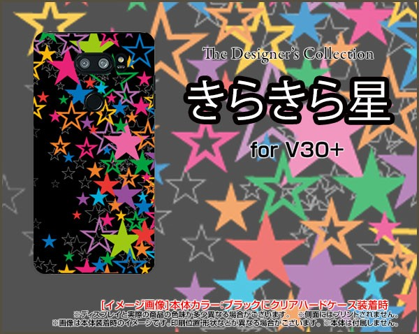 isai V30+ [LGV35] スマホ ケース au 星 雑貨 メ...