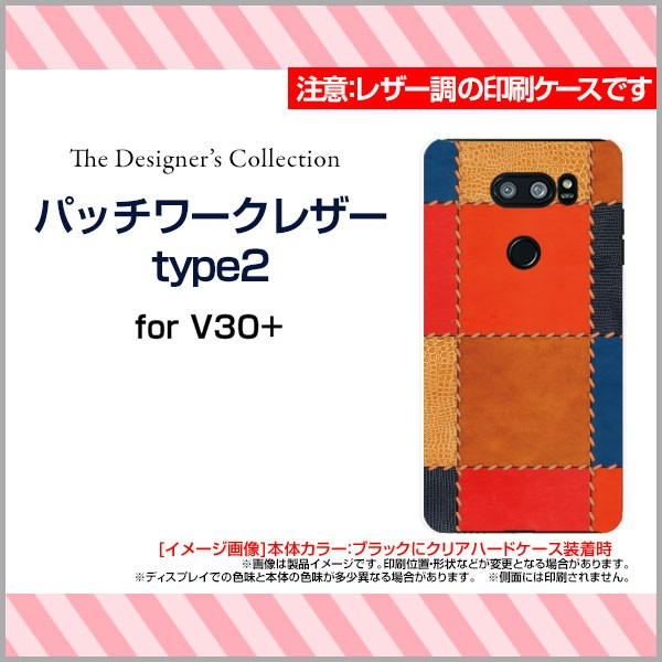 isai V30+ [LGV35] TPU ソフト ケース レザー調 ...