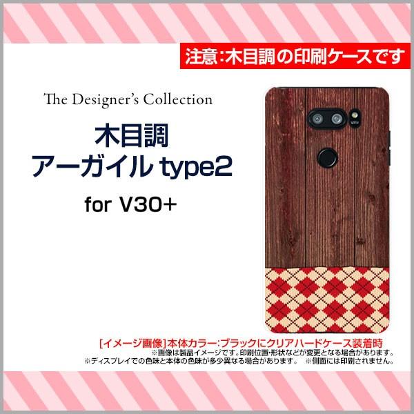 V30+ [L-01K] スマートフォン カバー docomo 木目...