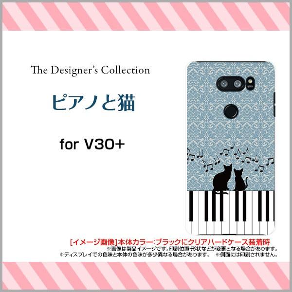 スマホ ケース isai V30+ [LGV35] au イラスト デ...