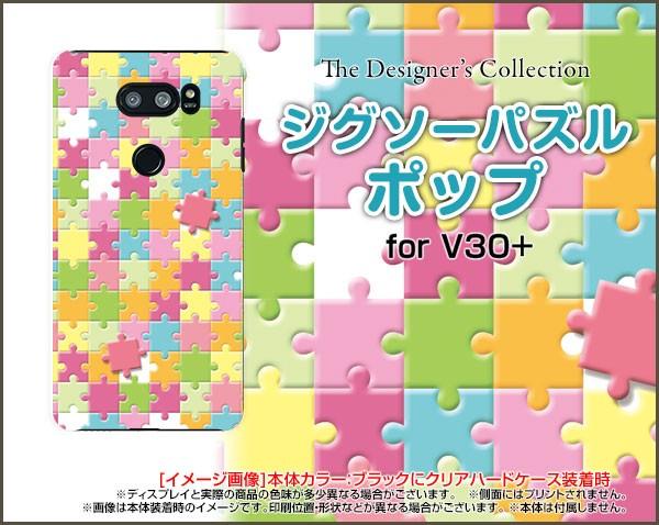 スマホ カバー isai V30+ [LGV35] au カラフル か...