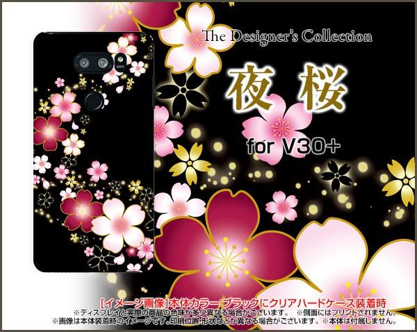 スマートフォン ケース isai V30+ [LGV35] au 桜 ...