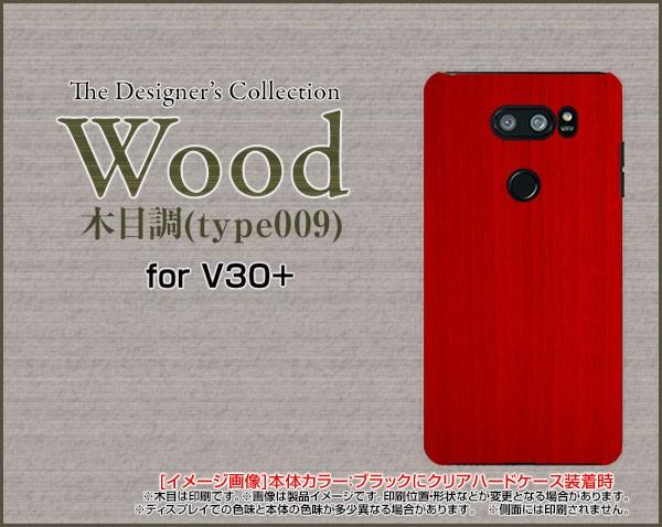 スマートフォン ケース isai V30+ [LGV35] au 木...