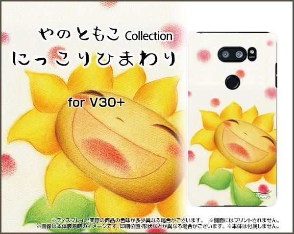 スマートフォン カバー isai V30+ [LGV35] au ひ...