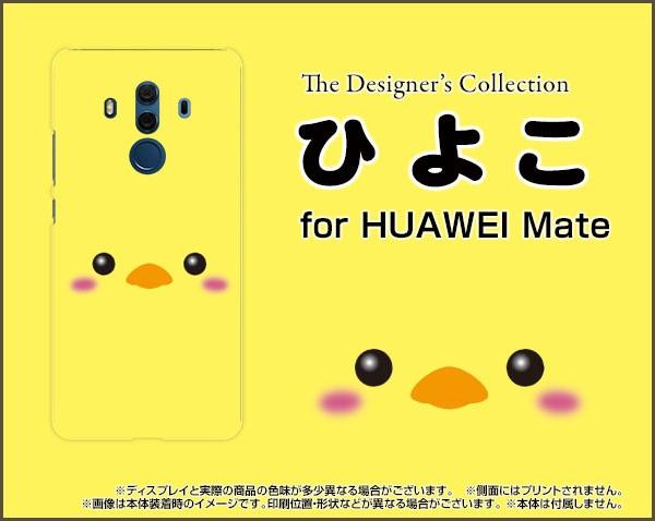 スマホ カバー HUAWEI Mate 10 Pro 楽天モバイル ...