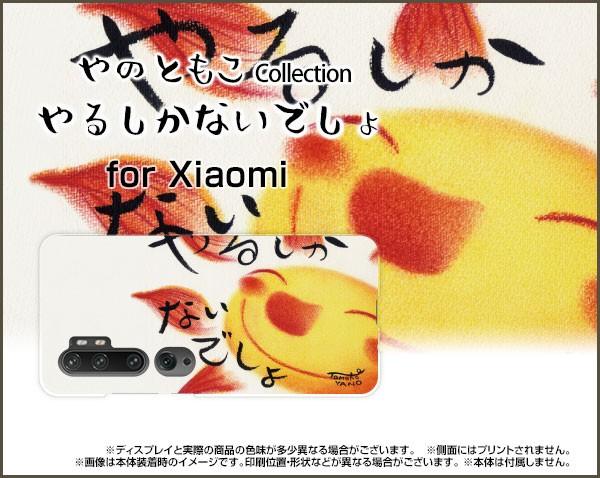 TPU ソフト ケース ガラスフィルム付 Mi Note 10 ...