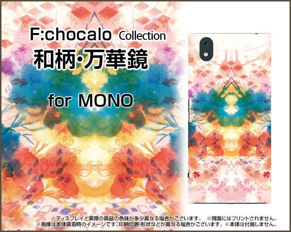 スマートフォン ケース ガラスフィルム付 MONO [M...