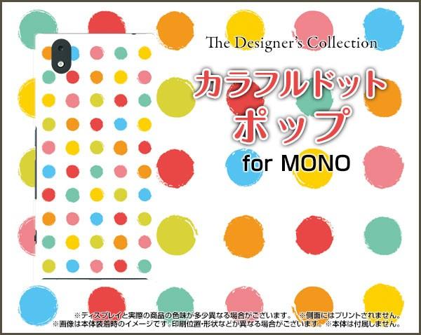 TPU ソフト ケース MONO [MO-01K] ドット かわい...