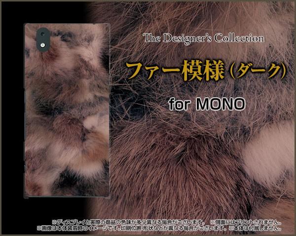 TPU ソフト ケース 保護フィルム付 MONO [MO-01K]...