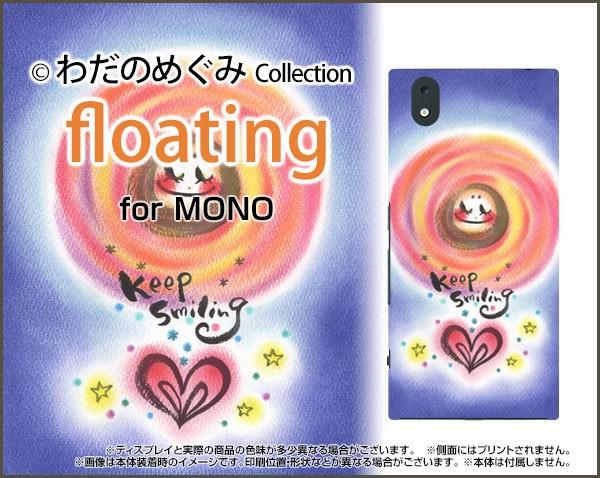 TPU ソフト ケース MONO [MO-01K] イラスト 激安 ...