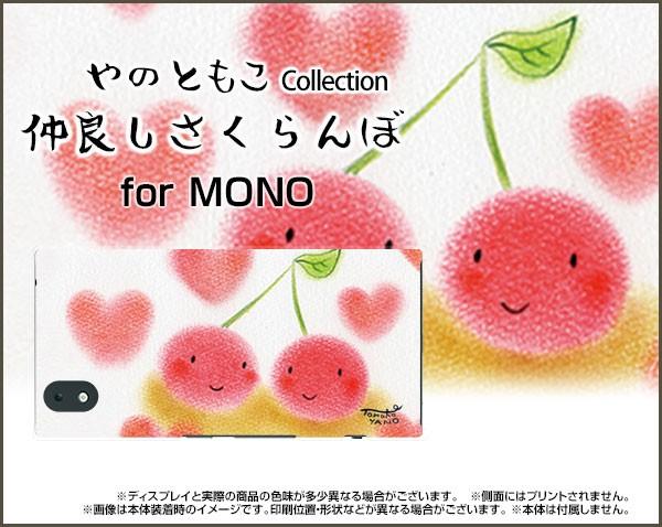 TPU ソフト ケース MONO [MO-01K] さくらんぼ 激...