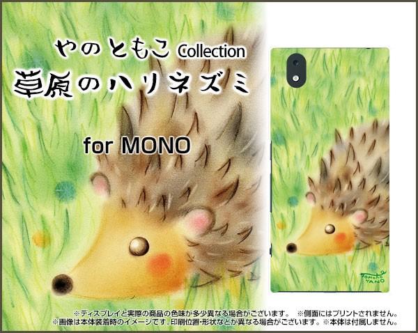 TPU ソフト ケース MONO [MO-01K] ハリネズミ 激...