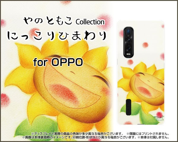 TPU ソフト ケース OPPO Find X2 Pro OPG01 ひま...