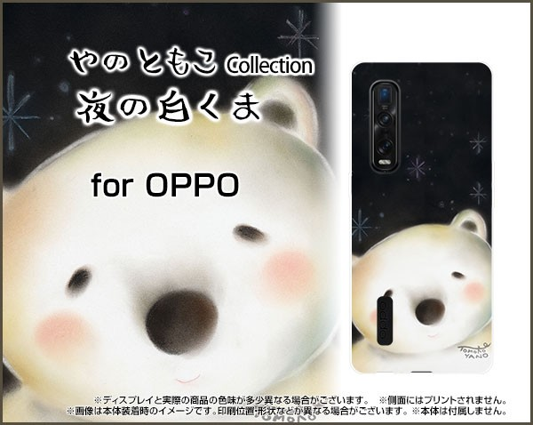 TPU ソフト ケース OPPO Find X2 Pro OPG01 くま ...