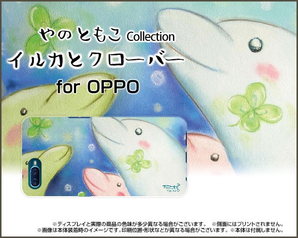 TPU ソフト ケース ガラスフィルム付 OPPO Reno A...