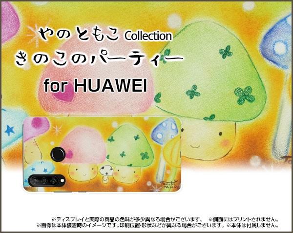TPU ソフト ケース ガラスフィルム付 HUAWEI P30 ...