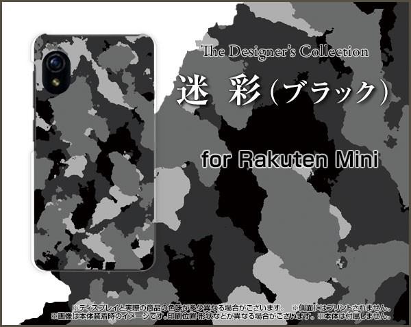 スマホ カバー 保護フィルム付 Rakuten Mini ラク...