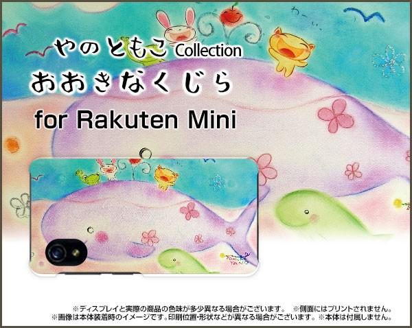 TPU ソフト ケース ガラスフィルム付 Rakuten Min...