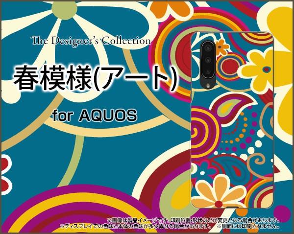 AQUOS zero5G basic DX SHG02 スマートフォン ケ...