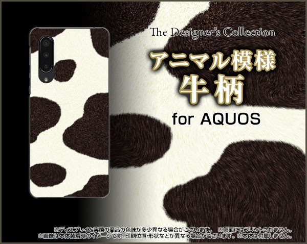スマホ カバー AQUOS zero5G basic DX SHG02 牛柄...
