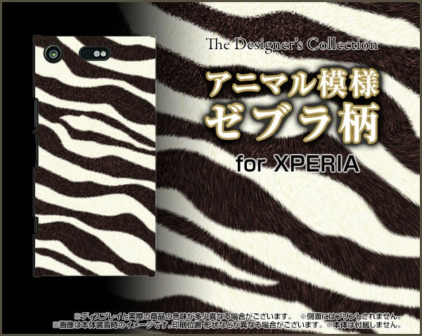 スマホ カバー 全面ガラスフィルム付 XPERIA XZ1 ...
