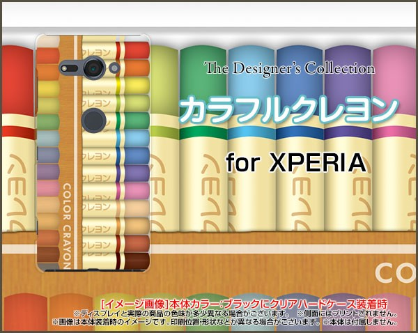 TPU ソフト ケース ガラスフィルム付 XPERIA XZ2 ...