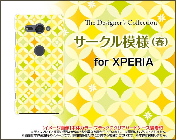 TPU ソフト ケース 保護フィルム付 XPERIA XZ2 Co...
