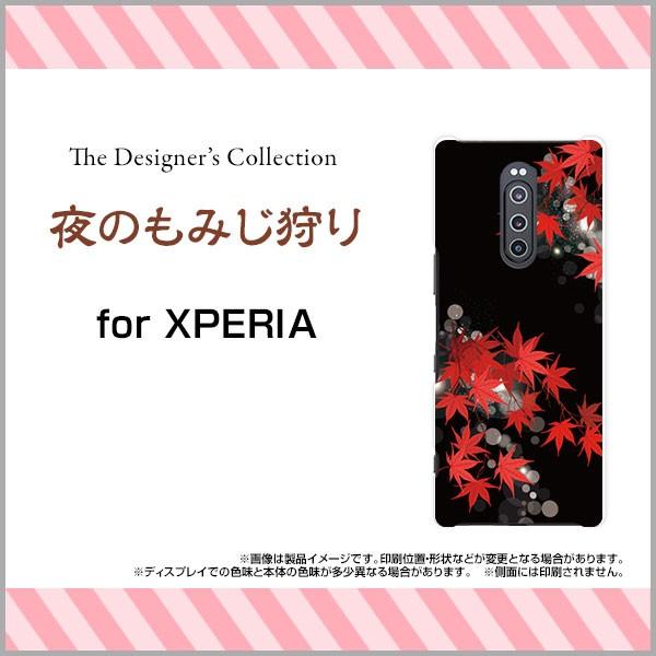 XPERIA 1 SO-03L SOV40 エクスぺリア ワン スマー...