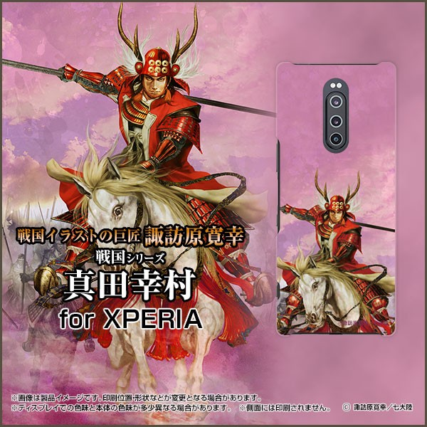 TPU ソフト ケース XPERIA 1 SO-03L SOV40 エクス...