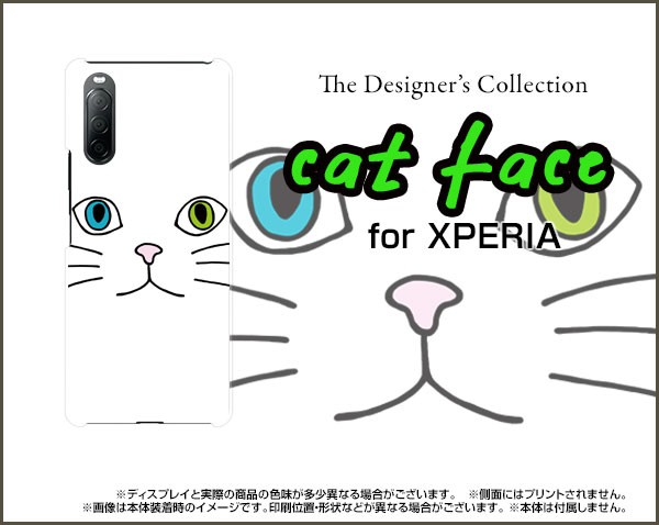 XPERIA 10 II SO-41A/SOV43/Y!mobile TPU ソフト ...