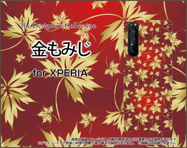 XPERIA 1 II SO-51A SOG01 スマホ カバー 秋 人気...