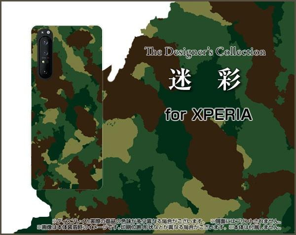 スマホ カバー ハード TPUソフトケース XPERIA 1 ...