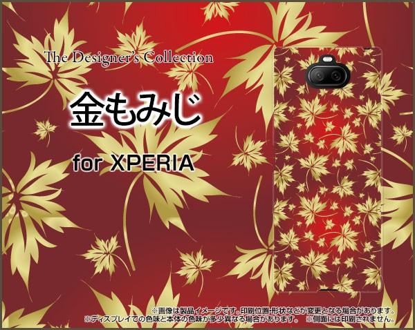 XPERIA 8 Lite TPU ソフト ケース 秋 人気 定番 ...