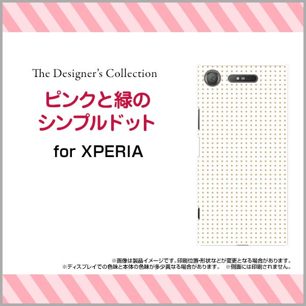 XPERIA XZ1 [SO-01K/SOV36/701SO] TPU ソフト ケ...
