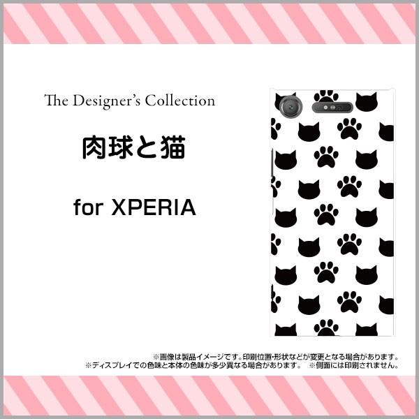 全面ガラスフィルム付 XPERIA XZ1 [SO-01K/SOV36/...