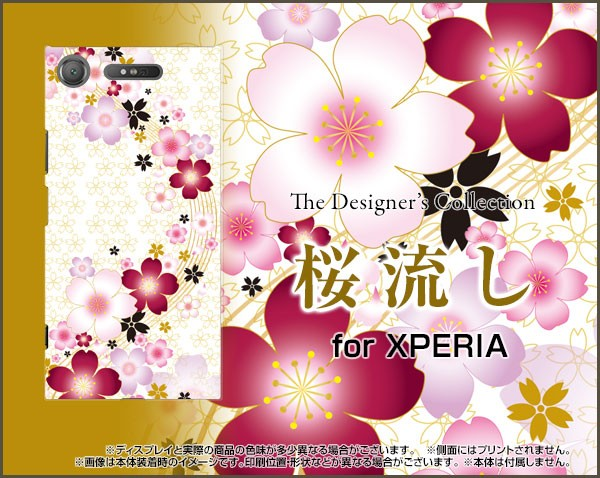 TPU ソフト ケース XPERIA XZ1 [SO-01K/SOV36/701...
