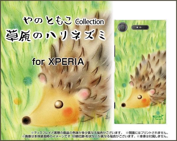 スマートフォン カバー XPERIA XZ1 [SO-01K/SOV36...