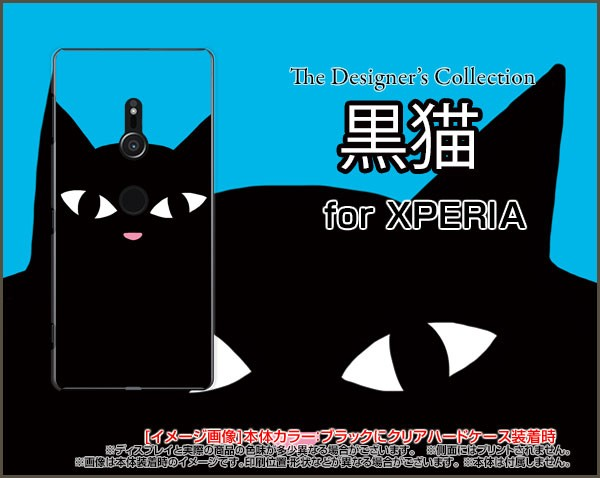 保護フィルム付 XPERIA XZ2 [SO-03K SOV37 702SO]...