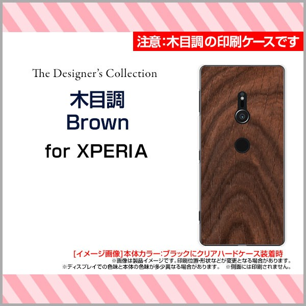 XPERIA XZ2 [SO-03K SOV37 702SO] スマートフォン...